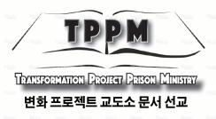 tppm-logo